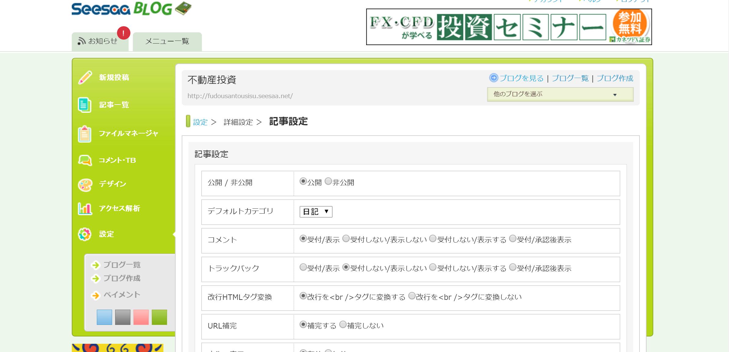 seesaaブログ 記事設定