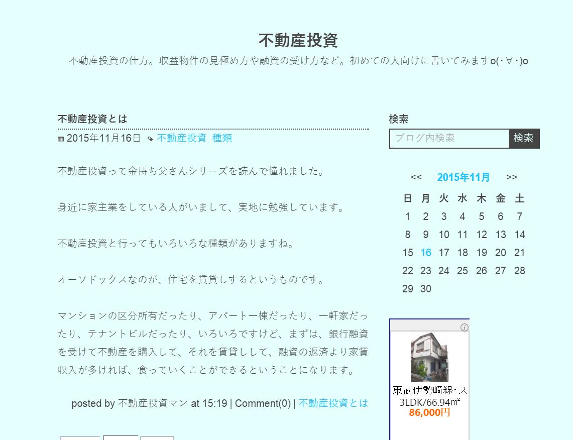 ブログのデザイン テンプレートの選び方