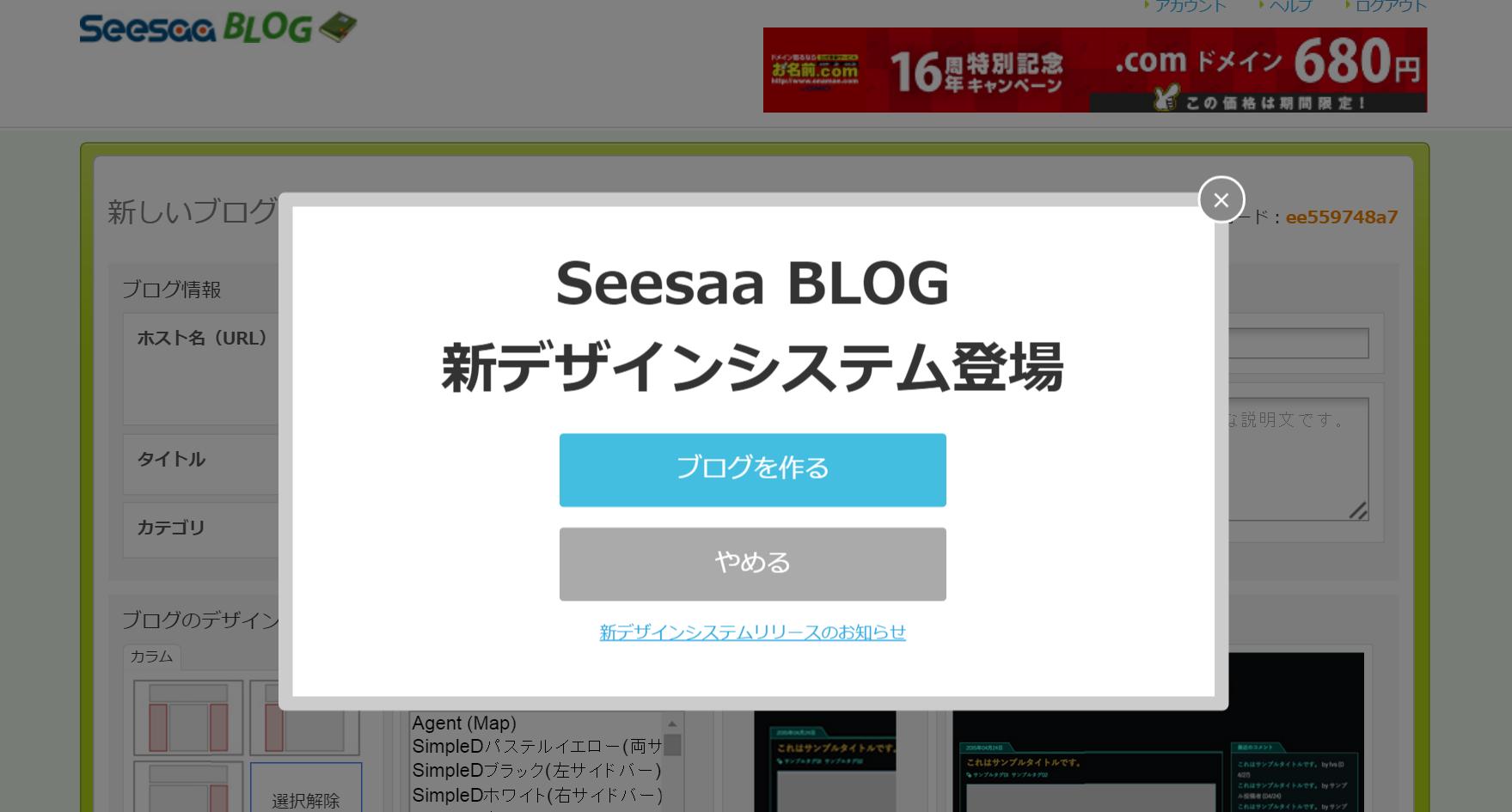 ブログのテーマを決めよう